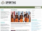 Sportag #1 | Спорт в Нижнем Тагиле