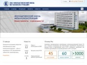 ОАО «Молодечненский завод металлоконструкций»