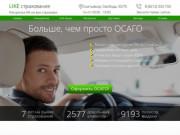 ОСАГО LIKE - ОСАГО с доставкой и без накруток в Сыктывкаре