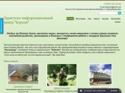 "Туристско-информационный центр ""Бурзян"""