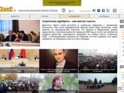 ЗАКС.РУ - Новости. Информация. Аналитика. Политика.