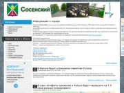 Сосенский информационно-новостной портал (Калужская область, г. Сосенский)