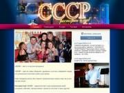 Ресторан-клуб СССР - г.Сыктывкар - Официальный сайт