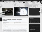 Скачивайте Скачать программу антивирус касперского бесплатно по прямым ссылкам у нас на сайте 2011