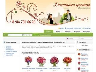 Доставка цветов. Владивосток.