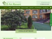 Официальный сайт бронирования отеля LES Art Resort (Россия, Московская область, Москва)