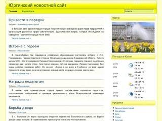 Юргинский новостной сайт
