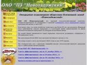 Открытое акционерное общество Племенной завод «Новоладожский»