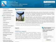 Официальный сайт Администрации муниципального образования города Новопавловска