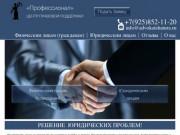 Юридические услуги и консультации в Шатуре   Адвокат в Шатуре
