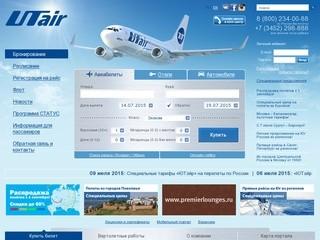 ЮТэйр - авиабилеты онлайн