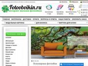 Fotooboikin - это компания занимающийся подбором и печатью фотообоев в СПб. На нашем сайте более 10000 изображений для печати  любых размеров. (Россия, Ленинградская область, Санкт-Петербург)