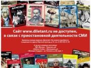 Diletant.ru