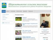 Шереметьевское сельское поселение Нижнекамского района Республики Татарстан