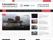 ВКрасноуфимске.ru | Новости Красноуфимска. События, происшествия в Красноуфимске