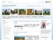 Унинский район Кировской области - официальный сайт
