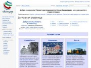 Путеводитель «Якутск» в Викигиде (Wikivoyage)