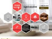 Сайт частного риэлтора Михайлова Андрея. (Россия, Московская область, Москва)