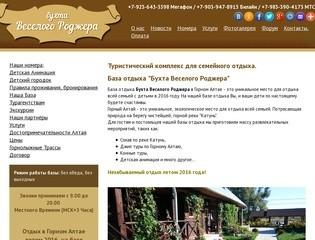 Гостиница в Горном Алтае (Россия, Алтай, Горно-Алтайск)