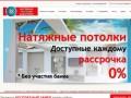 Компания «Потолок Центр» уже более 6 лет устанавливает качественные натяжные потолки в Хабаровске и Хабаровском крае. (Россия, Хабаровский край, Хабаровск)