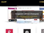 Создание сайтов в Кемерово. (Россия, Кемеровская область, Кемерово)