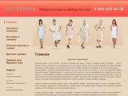100 халатов, халаты в Новосибирске, где купить халат, халат женский