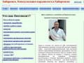 Хабаровск. Консультация кардиолога. (Россия, Хабаровский край, Хабаровск)
