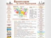 Русская Православная Церковь на земле Судогодской. Судогда и ее приход
