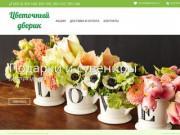 Доставка цветов в Дзержинске Нижегородской области - дешевые цветы