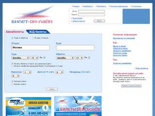 Билет-он-Лайн - авиабилеты онлайн