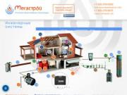 Торгово-монтажная  компания МЕГАСТРОЙ занимается монтажом и продажей отопительного оборудования в г. Тула и других регионах страны. (Россия, Тульская область, Тула)