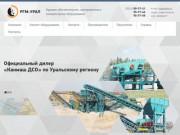 Оборудование для горнодобывающей и металлургической промышленности (Россия, Челябинская область, Миасс)