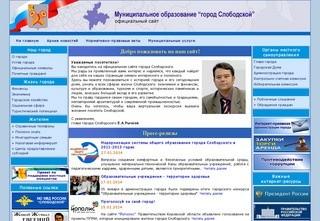 Slobodskoy.ru