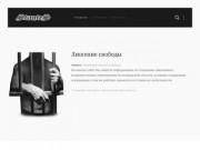 Проект StanteS | Лишенный - взгляд изнутри!