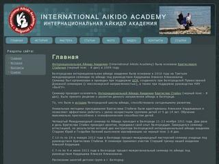 Интернациональная Айкидо Академия РФ