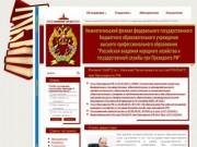 Нижнетагильский филиал РАНХиГС :: Новости филиала