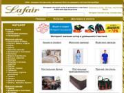 Lafair - интернет магазин штор и домашнего текстиля купить недорого в Екатеринбурге