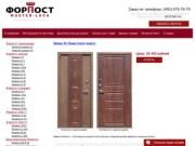 Входные двери от компании Форпост master-lock (Россия, Московская область, Москва)