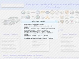 Ремонт автомобилей, автосервис в Костроме - Oktan44.ru