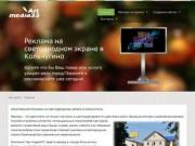 """Компания """"Арт-медиА33"""" - реклама в Кольчугино, создание сайтов (Владимирская область, г. Кольчугино, ул.Комарова дом 41, тел.  8(49245)2-08-80)"""