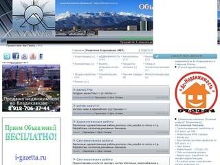 Объявления Владикавказа — сайт бесплатных объявлений Осетии