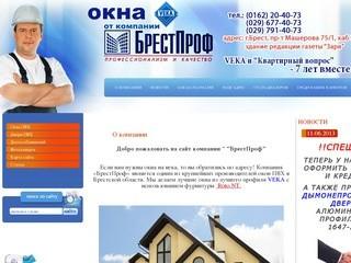 Окна из ПВХ производство и продажа а также Продажа дверей из ПВХ - г. Брест ЧУП Брестпроф