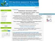 Сайт предприятия ООО