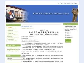 Rada.vynogradiv.com.ua