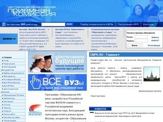 CMPK.RU - Центральная Межвузовская Приемная Комиссия. Все ВУЗы Москвы