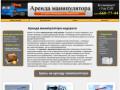 Добро пожаловать на сайт Manipulyator-Nedorogo.ru! Здесь Вы найдете подробную информацию об аренде манипулятора в СПб. Низкая стоимость своевременная доставка спецтехники - гарантированы. (Россия, Ленинградская область, Санкт-Петербург)