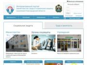 Интерактивный портал министерства труда и социальной защиты  населения Новгородской области