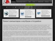 Ремонт компьютеров и ноутбуков в Уссурийске (Приморский край, г. Уссурийск, Телефон: 8-964-449-51-05)