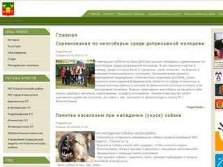 Kolchadm.ru