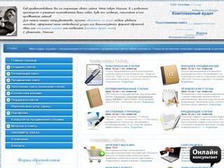 Студия «Кульбит»: создание сайта с нуля, продвижение сайта в поисковых системах, наполнение сайта информацией - естественные и эффективные методы продвижения